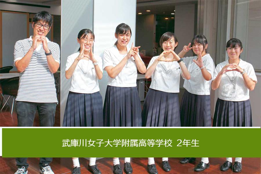 武庫川女子大学付属高校のみなさんと森研究員