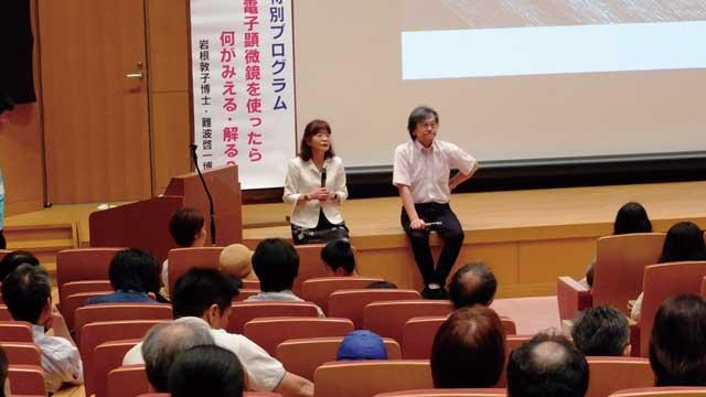 広島中央サイエンスパーク講演会